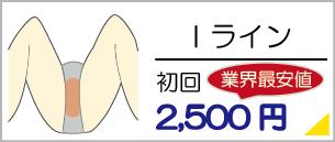 豊前 Iライン脱毛、玉裏脱毛 初回料金2,500円