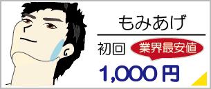 もみあげ脱毛、業界最安値の初回料金1,000円ヒゲ脱毛お顔脱毛部位