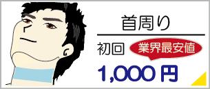 首脱毛、首周り脱毛、業界最安値の初回料金1,000円ヒゲ脱毛お顔脱毛部位