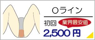 豊前 Oライン脱毛、肛門脱毛 初回料金2,500円