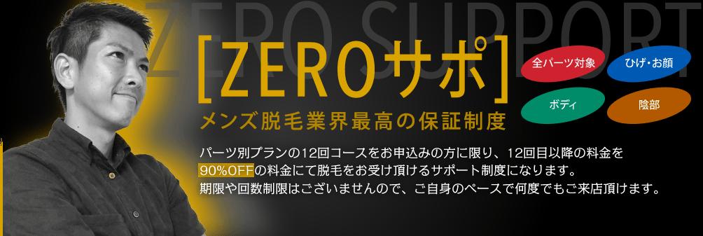 ZEROサポとは、パーツ別プランの12回プランをお申し込みの 方に限り、12回目以降の料金を90%OFFの料金にて脱毛をお受 け頂けるサポート制度になります。もちろん期限や回数制限は ございませんので、ご自身のペースで何度でもご来店頂けます。