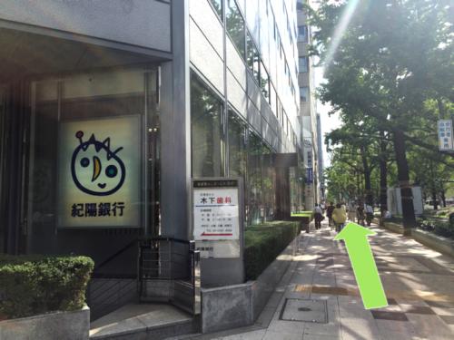 紀陽銀行大阪中央支店