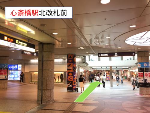 心斎橋駅北改札前/クリスタ長堀(滝の広場)
