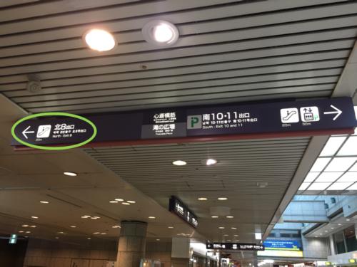 心斎橋駅北8出入り口看板