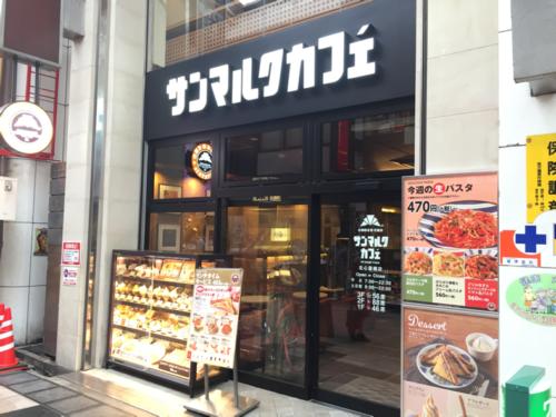 サンマルクカフェ心斎橋店