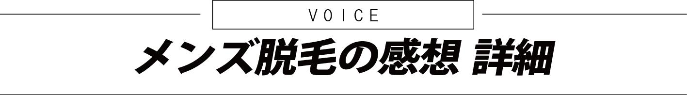 東大阪 男性「お腹脱毛・ヒゲ脱毛・お顔脱毛」の感想