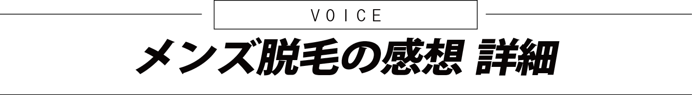 大阪市北区南森町 職業SE 男性「ヒゲ脱毛(髭脱毛)」の感想
