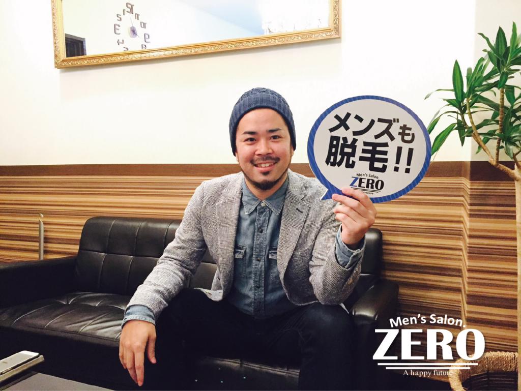 メンズ脱毛アンケート、大阪市西区在住、会社経営、31歳