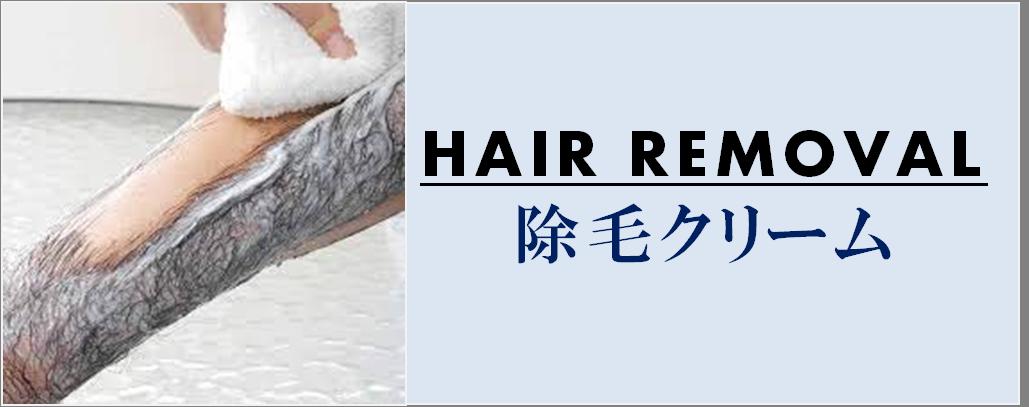 男性の除毛クリーム