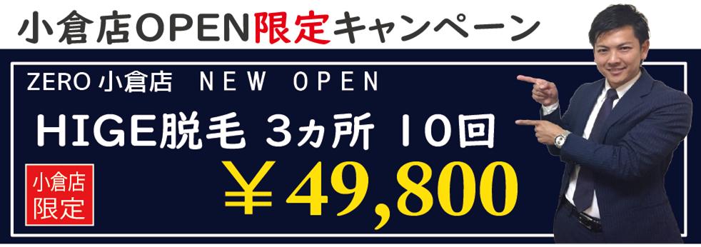 小倉店限定メンズ脱毛キャンペーン(ヒゲ脱毛10回49,800円の激安価格)
