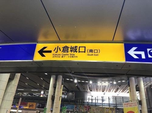 メンズ脱毛 小倉店道案内 小倉駅から「小倉城口」