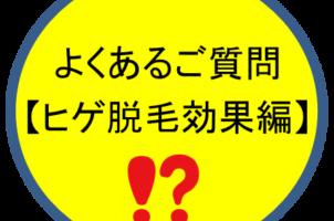 小倉店 ヒゲ脱毛のよくある質問【ヒゲ脱毛効果編】