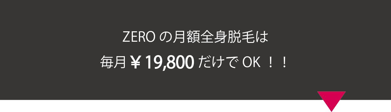 ゼロの月額全身脱毛は毎月19,800円のみ
