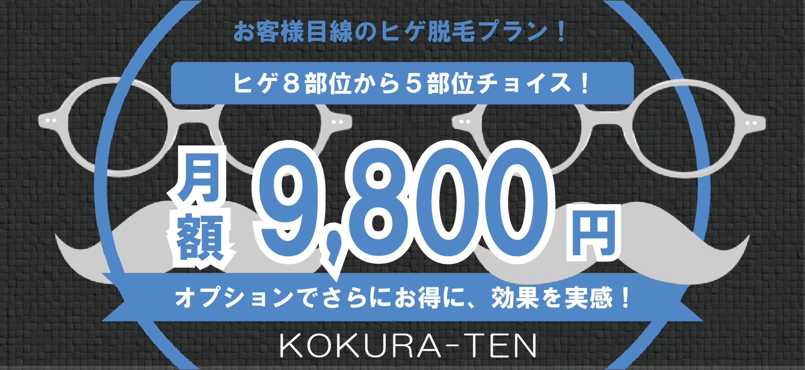 小倉店の月額ヒゲ脱毛キャンペーン価格は9,800円