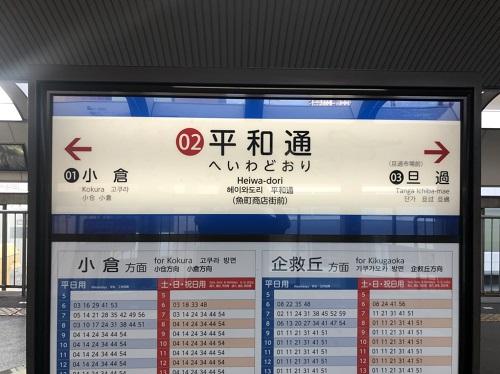 平和通駅-平和通駅からゼロ小倉