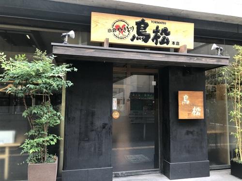 鳥松-平和通駅からゼロ小倉