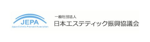 日本エステティック振興協議会認定機器のゼロ小倉