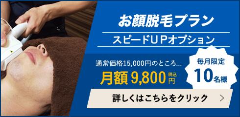 月額ヒゲ脱毛 9,800円 メンズ脱毛サロンゼロ大阪