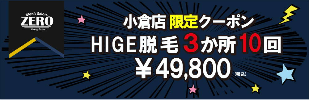 小倉店限定メンズ脱毛キャンペーン、ヒゲ脱毛49,800円 10回