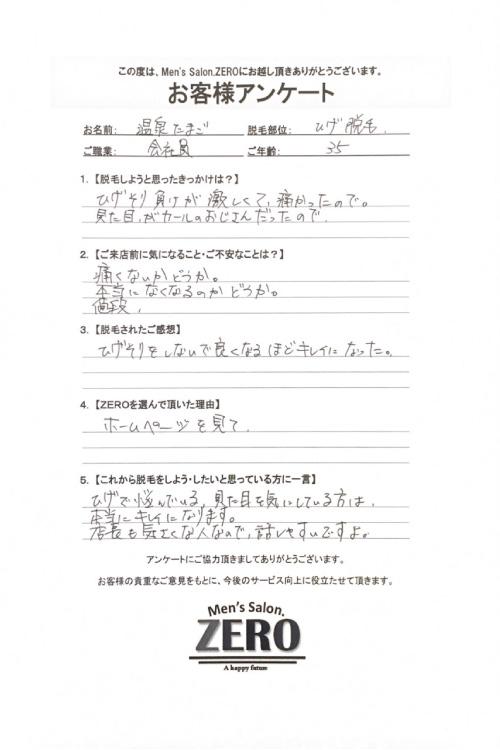 メンズ脱毛の感想Voice36「ヒゲ脱毛」大阪府松原市、男性