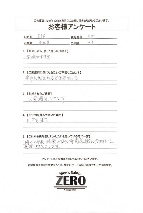メンズ脱毛の感想Voice42「ヒゲ脱毛(顔脱毛)」大阪市福島区、男性