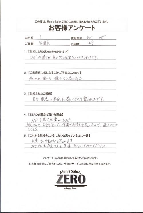 メンズ脱毛の感想Voice43「ヒゲ脱毛(顔脱毛)」大阪府高槻市、男性