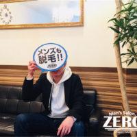 メンズ脱毛アンケート、大阪府高槻市、公務員、29歳