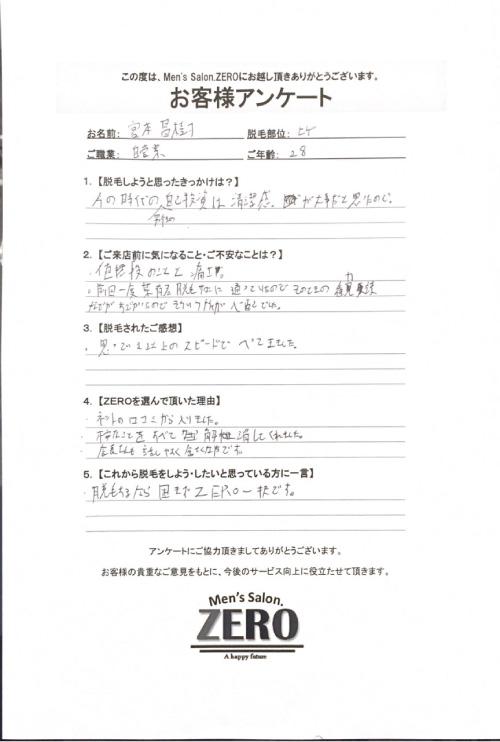 メンズ脱毛の感想Voice44「ヒゲ脱毛(顔脱毛)」大阪市生野区、男性