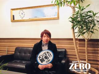 メンズ脱毛アンケート、大阪市生野区、自営業(飲食店)、28歳
