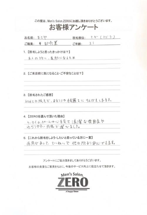 メンズ脱毛の感想Voice45「ヒゲ脱毛(顔脱毛)」大阪玉造、男性