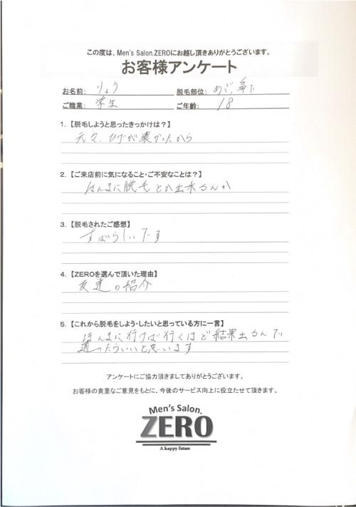 メンズ脱毛の感想Voice47「ヒゲ脱毛(鼻下・あごひげ)」大阪松原、男子学生
