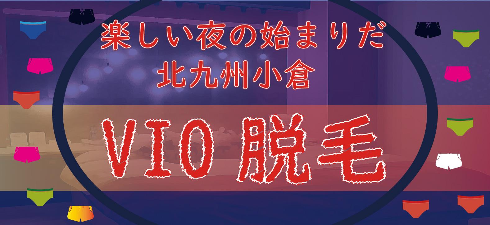 北九州小倉店 メンズVIO脱毛/陰部脱毛