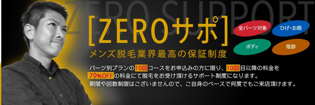 ZEROサポとは、パーツ別プランの10回プランをお申し込みの 方に限り、10回目以降の料金を70%OFFの料金にて脱毛をお受 け頂けるサポート制度になります。もちろん期限や回数制限は ございませんので、ご自身のペースで何度でもご来店頂けます。