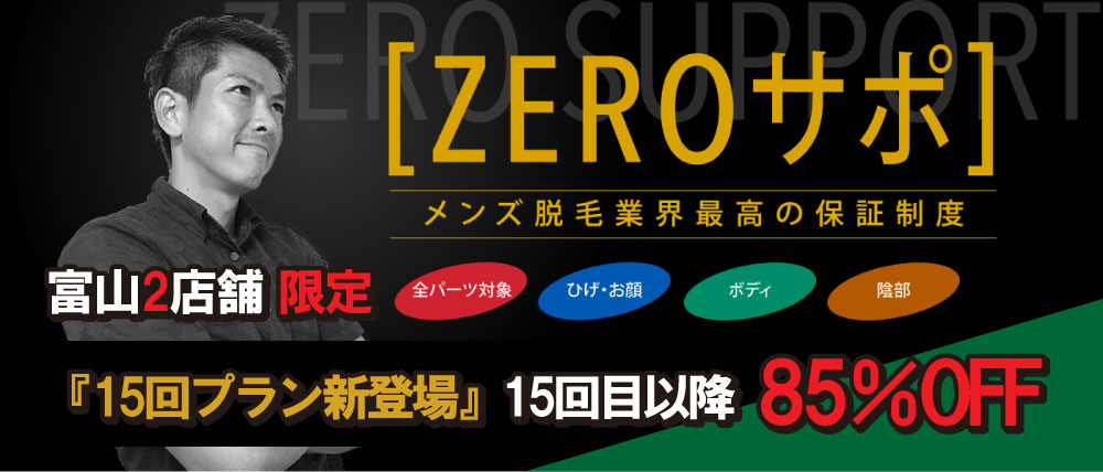 富山2店舗限定 メンズ脱毛保証プランは85%OFF