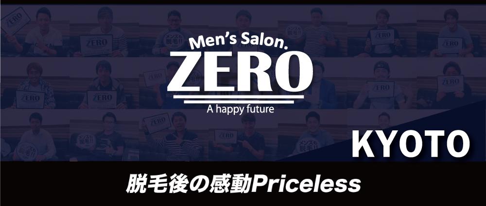 京都駅前店は口コミで人気のメンズ脱毛、ヒゲ脱毛サロンゼロ