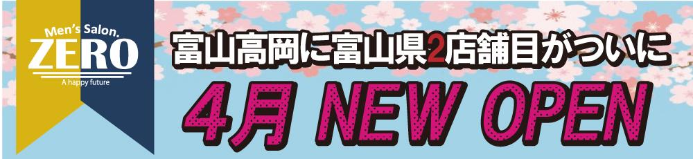 メンズ脱毛ZERO高岡店4月オープン