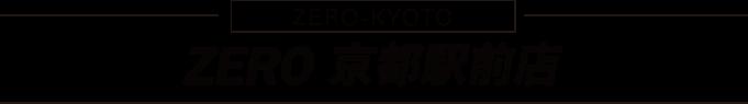 京都駅前3分でメンズ脱毛、ヒゲ脱毛、VIO脱毛なら、メンズ脱毛サロンゼロ京都駅前店
