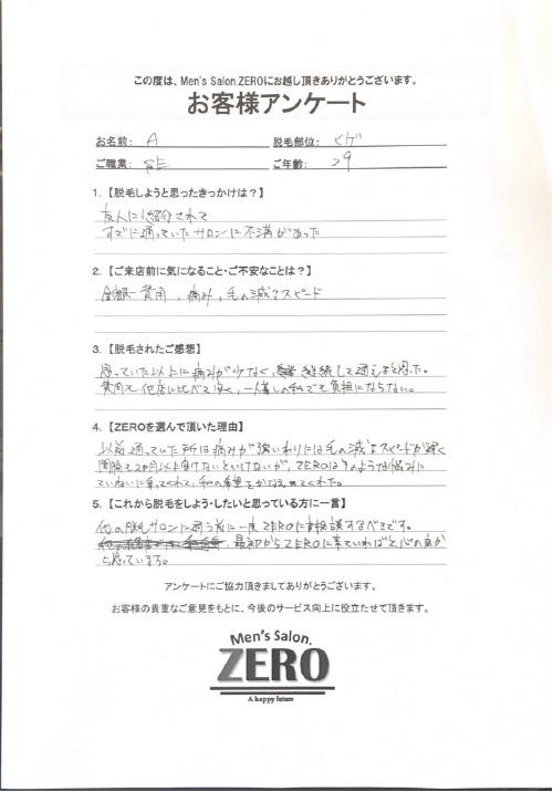 メンズ脱毛の感想Voice52「ヒゲ脱毛(髭脱毛)」大阪市北区南森町 職業SE