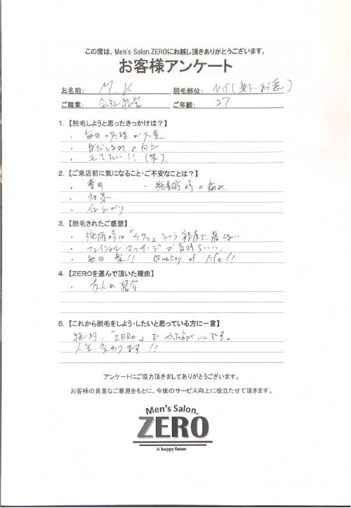 メンズ脱毛の感想Voice53「ヒゲ脱毛(髭脱毛)」大阪市中央区北浜 職業 会社経営