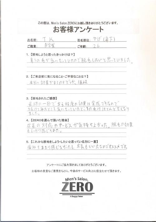 メンズ脱毛の感想Voice54「ヒゲ脱毛(髭脱毛)」大阪市鶴橋 職業 自営業
