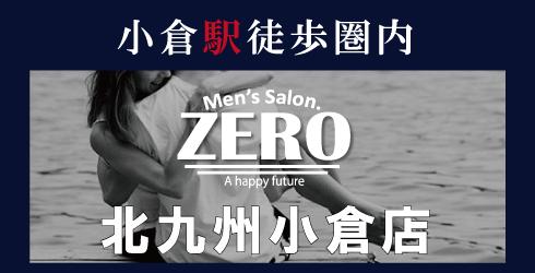 小倉でヒゲ脱毛VIO脱毛するなら、メンズ脱毛サロンゼロ北九州小倉店がおすすめ