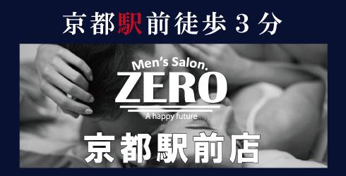 京都駅から一番近いメンズ脱毛、ヒゲ脱毛専門店ZERO京都駅前