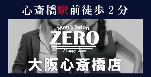 大阪心斎橋駅前徒歩2分のメンズ脱毛、ヒゲ脱毛エステサロンゼロ
