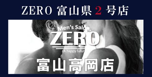 富山県2店舗目となるメンズ脱毛ヒゲ脱毛専門店ZERO高岡店