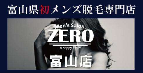 富山県初のメンズ脱毛専門店ZERO富山店