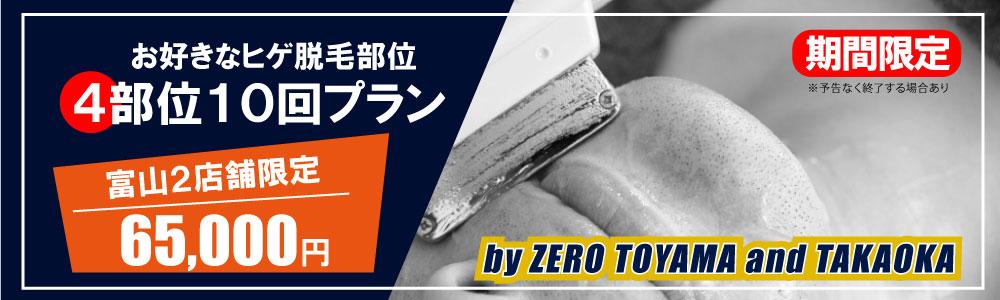 富山限定ヒゲ脱毛4部位キャンペーンは安くてお得なキャンペーン