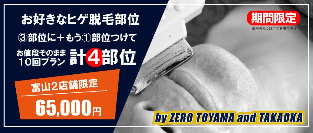 富山限定ヒゲ脱毛4部位キャンペーンは安くてお得