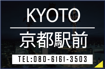 2020年4月京都駅前店 メンズ脱毛、ヒゲ脱毛ゼロ 店舗詳細