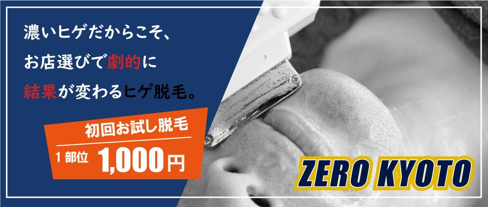 濃いヒゲだからこそ、 お店選びで劇的に 結果が変わるヒゲ脱毛。ZERO京都駅前店