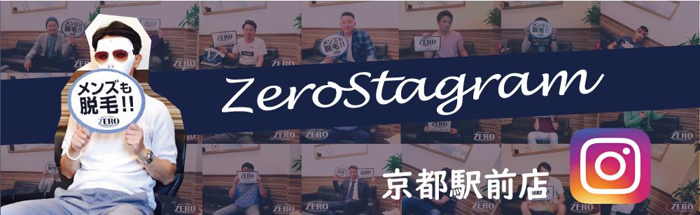 メンズ脱毛ゼロ京都駅前店のインスタグラム(ゼロスタグラム)